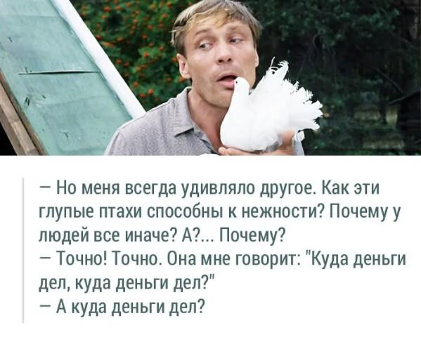ptaha-ya-lyublyu-delat-minet-dialog
