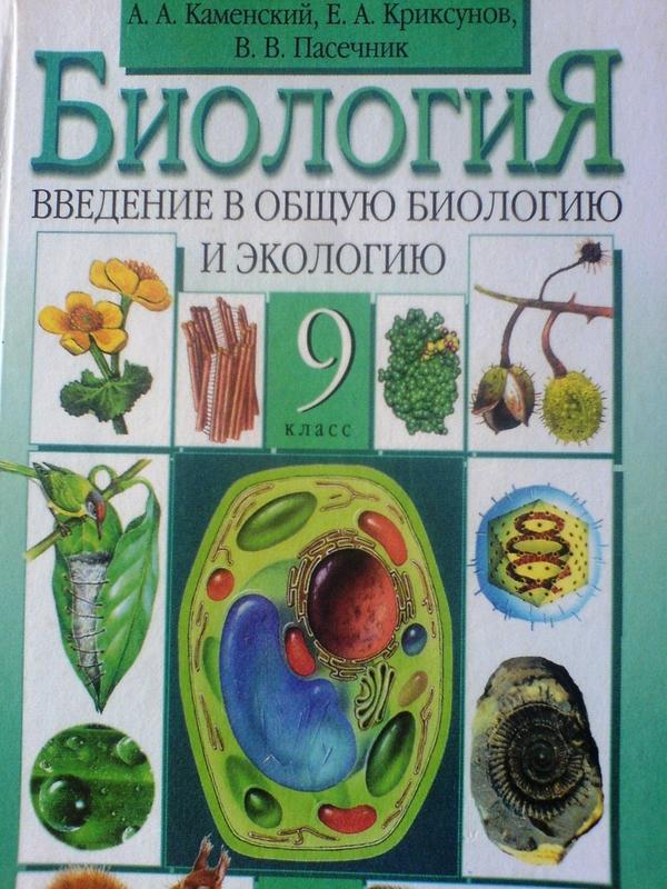 Решебник биология 9 класс автор каменский