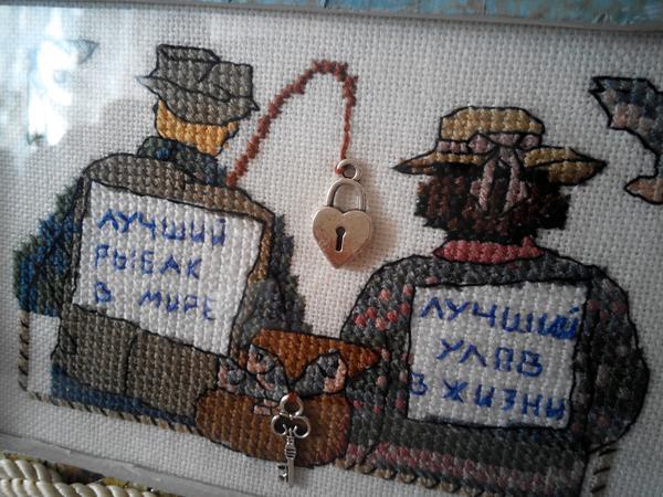 Вышивка лучший улов в жизни вышивка