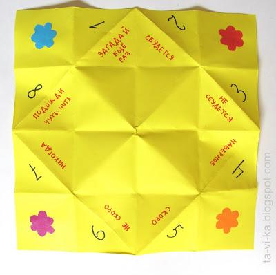 Как сделать гадалки из бумаги оригами