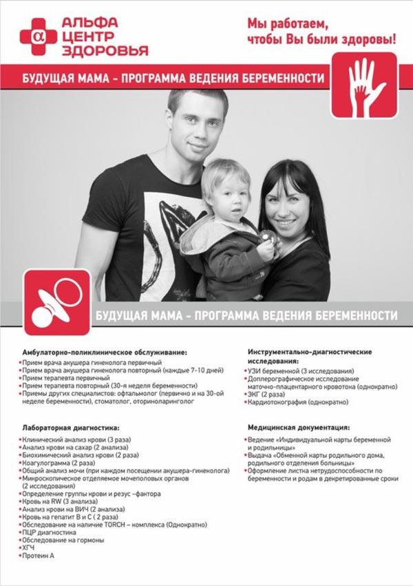 Центр ведения беременности
