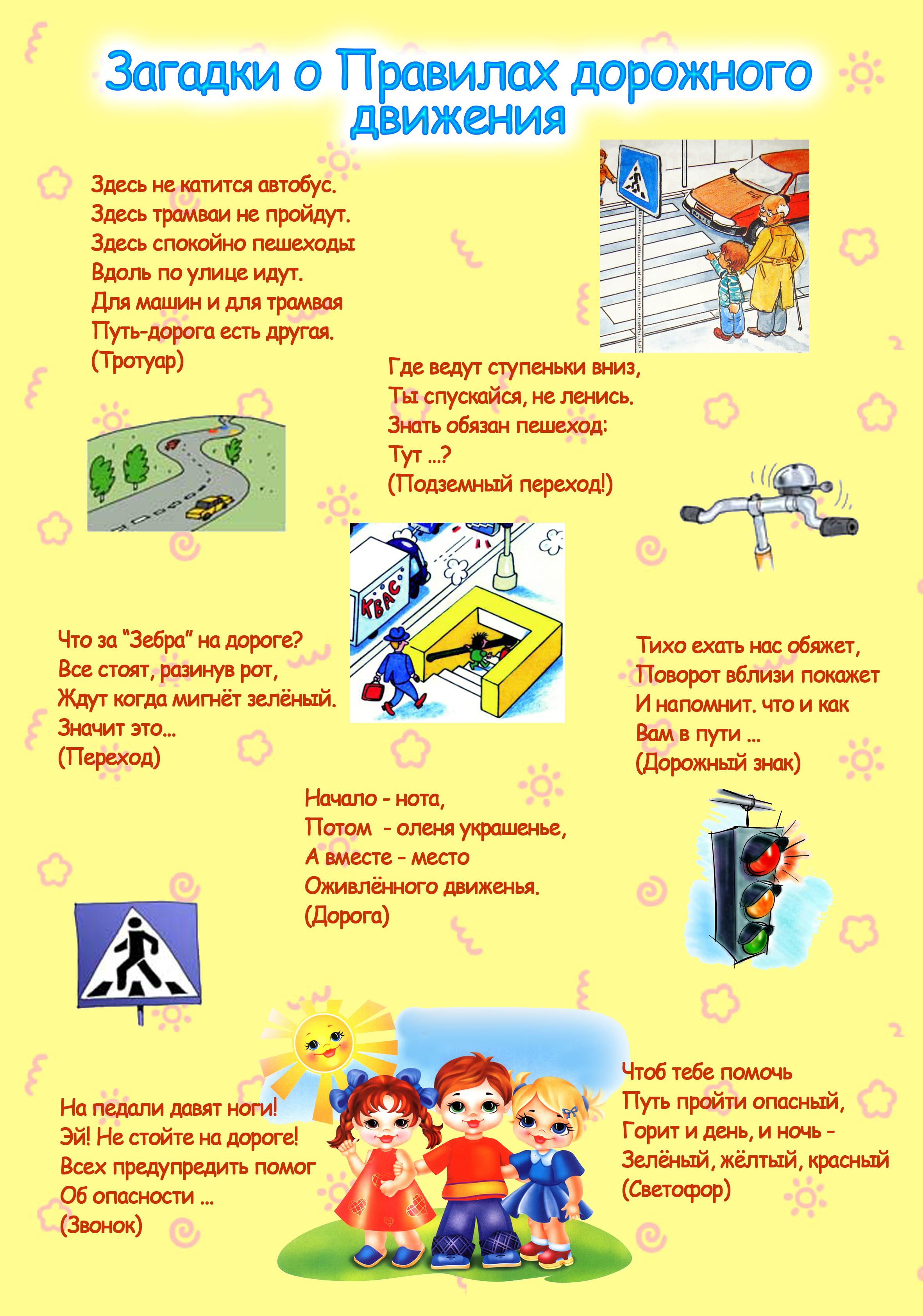 Пословицы про правила дорожного движения для детей 8
